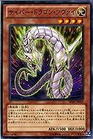 サイバー・ドラゴン・ツヴァイ ノーマル 遊戯王 機光竜襲雷 sd26-jp004