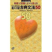 超スゴ速 古典文法50 大学JUKEN新書