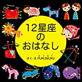 12星座のおはなし(12せいざのおはなし) おほしさまシリーズ (プクムク絵本文庫)