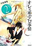 オレん家のフロ事情 2 (ジーンコミックス)