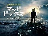 マッド・ドッグス  シーズン1 (吹替版)