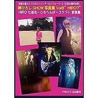 """現代女形神ひろしSHOW写真集Vol8""""HIRO7""""ーHIRO 七変化〜しちへんげ〜コスプレ 写真集-"""