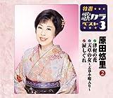 特選・歌カラベスト3 津軽の花/沙の川/秋月の女