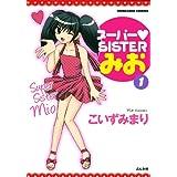 スーパー&heartsSISTERみお (1) スーパー♥SISTERみお (ぶんか社コミックス)