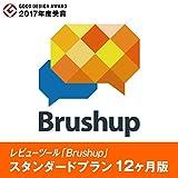 レビューツール Brushup スタンダードプラン | 12か月プラン | サブスクリプション(定期更新)