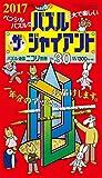パズル通信ニコリ別冊 パズル・ザ・ジャイアントVol.30
