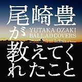 尾崎豊が教えてくれたこと?YUTAKA OZAKI BALLAD COVERS?