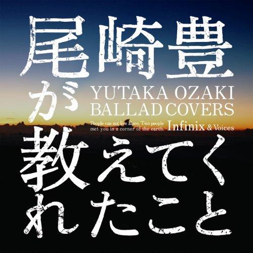 『尾崎豊/I LOVE YOU』には深すぎる意味が込められていた。切なすぎる歌詞の意味を徹底解剖!の画像
