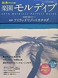 楽園モルディブ2016 2015年 09 月号 [雑誌]: マリンフォト 増刊