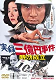 実録三億円事件 時効成立[DVD]