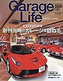 Garage Life (ガレージライフ) 2019年10月号 Vol.81