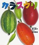 カラスウリ (しぜんといっしょ)