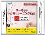 「ユーキャン ペン字トレーニングDS 」の画像