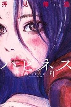 [押見修造]のハピネス(1) (週刊少年マガジンコミックス)