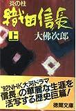 炎の柱 織田信長〈上〉 (徳間文庫)