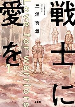 [三浦秀雄]の戦士に愛を : 1 (アクションコミックス)