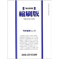 毎日新聞 縮刷版 2008年 03月号 [雑誌]