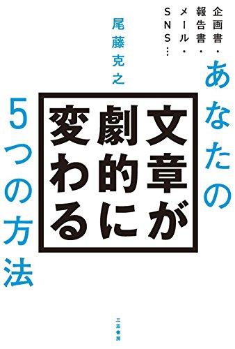 あなたの文章が劇的に変わる5つの方法 (三笠書房 電子書籍)...