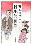 井上ひさしの日本語相談 (新潮文庫)