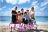押忍!!ふんどし部! SEASON2 ~南海怒涛篇~[DVD]
