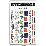 橋本式国語勉強法 (岩波ジュニア新書)