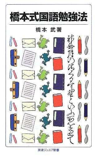 橋本式国語勉強法 (岩波ジュニア新書)の詳細を見る