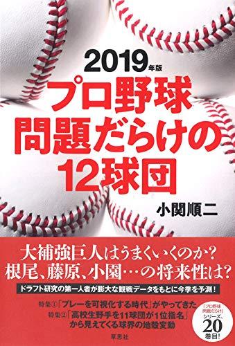 2019年版 プロ野球問題だらけの12球団
