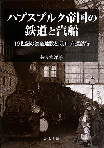 ハプスブルク帝国の鉄道と汽船: 19世紀の鉄道建設と河川・海運航行の詳細を見る