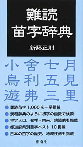 漢字と読みが一致してない難読名字ランキング1位は「二(したなが)」