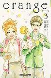orange【オレンジ】(3) (双葉社ジュニア文庫)
