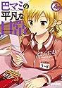 巴マミの平凡な日常 (4) (まんがタイムKRコミックス フォワードシリーズ)
