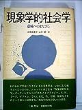 現象学的社会学―意味へのまなざし (1985年)