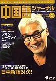 中国語ジャーナル 2009年 03月号 [雑誌]