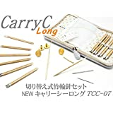 Tulip 切り替え式竹輪針セットcarry C Long キャリーシーロング グレー TCC-07