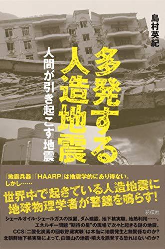 多発する人造地震―人間が引き起こす地震