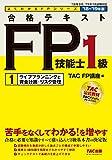 合格テキスト FP技能士1級 (1) ライフプランニングと資産計画・リスク管理 2018-2019年 (よくわかるFPシリーズ)