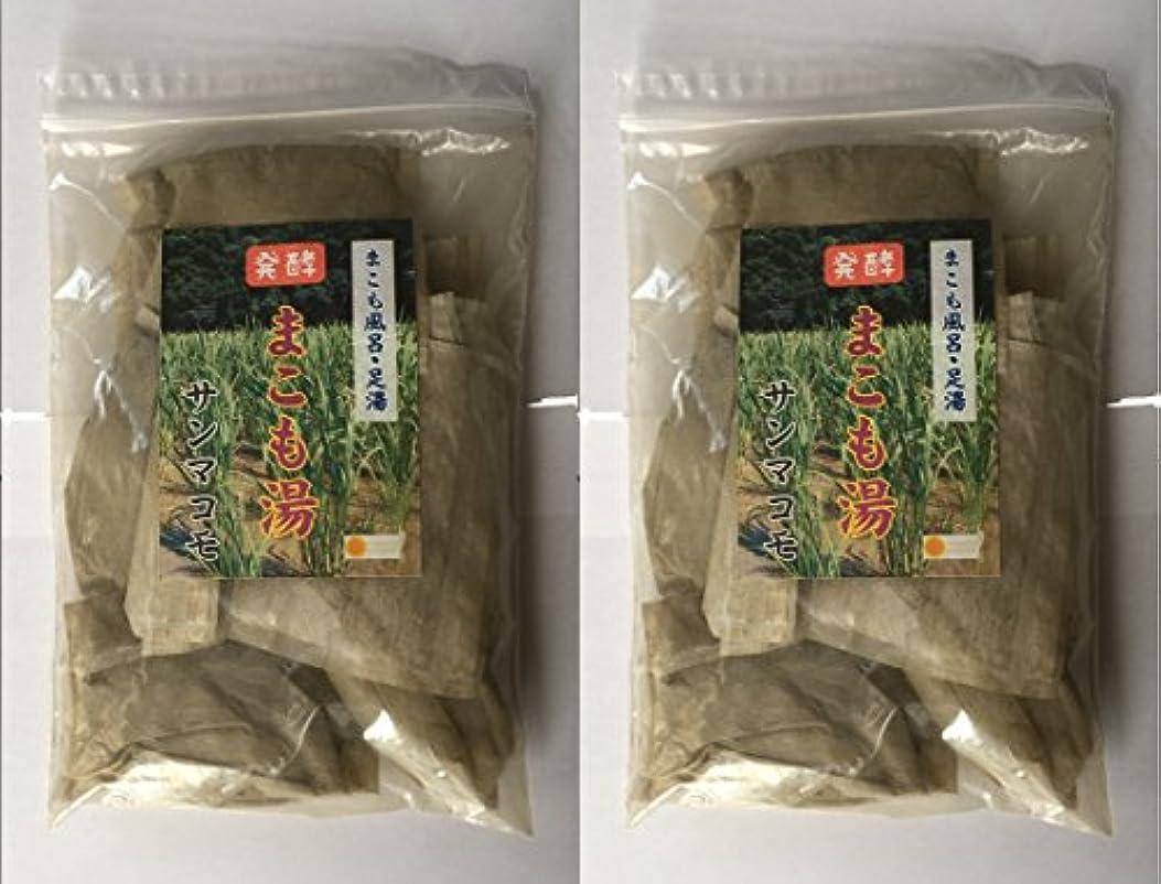 根絶する著名な専門発酵まこも湯 100g 2個セット