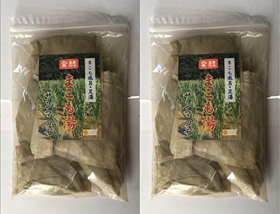 世界の窓でる品種発酵まこも湯 100g 2個セット