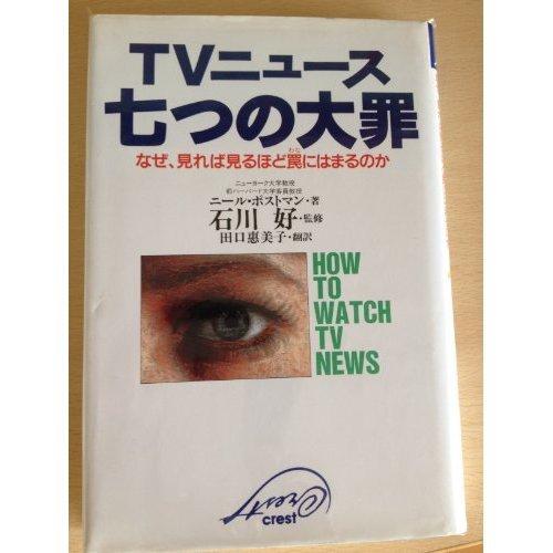 TVニュース 七つの大罪―なぜ、見れば見るほど罠にはまるのかの詳細を見る