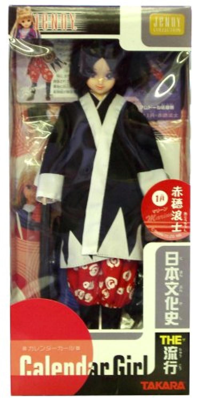 ジェニー カレンダーガール 2004 日本文化史THE流行 1月 赤穂浪士 マリーン