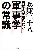日本人が知らない軍事学の常識