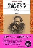 貧困の哲学 下 (平凡社ライブラリー)