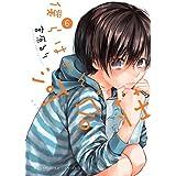 僕らはみんな河合荘(6) (ヤングキングコミックス)