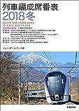 列車編成席番表2018冬