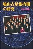 鳩山占星術内閣の研究