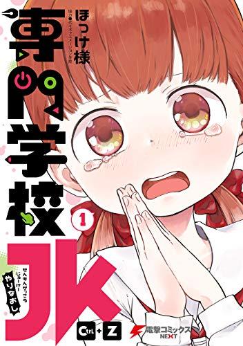 専門学校JK Ctrl+Z (1) (電撃コミックスNEXT)