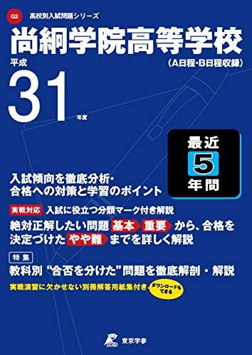 尚絅学院高等学校 平成31年度用 【過去5年分収録】 (高校別入試問題シリーズG2)
