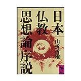 日本仏教思想論序説 (講談社学術文庫 (710))