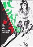 バンパイア 4―近未来不老不死伝説 (ジャンプコミックスデラックス)