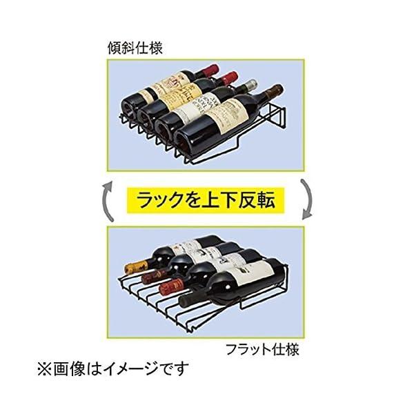 フォルスタージャパン ワインセラー ホームセラ...の紹介画像7